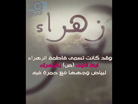 بالصور معنى اسم زهراء , اسماء بنات بالصور 4268