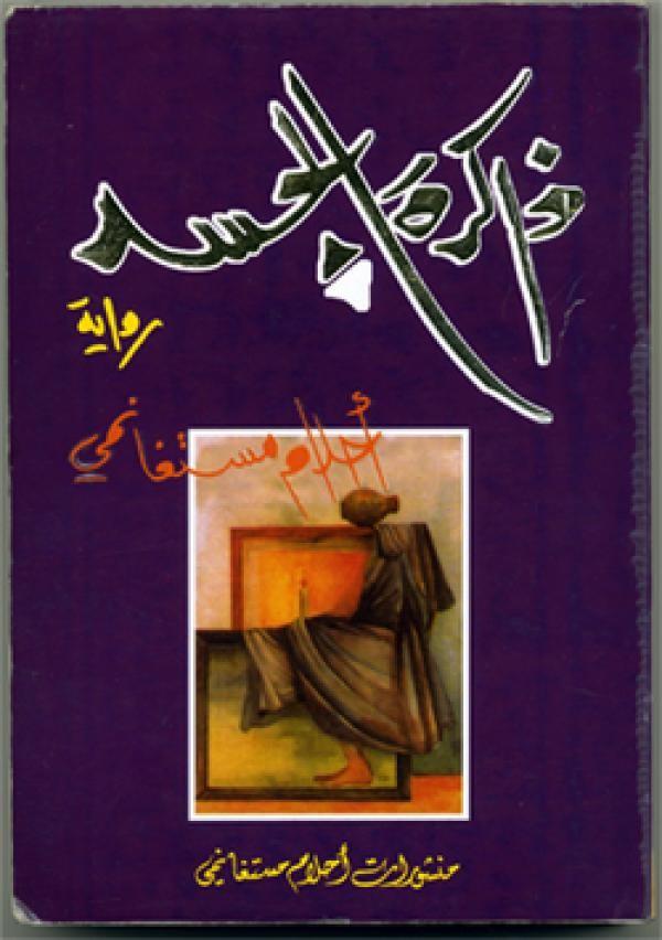 صور روايات عربية رومانسية , اجمل روايات عربية رومانسية
