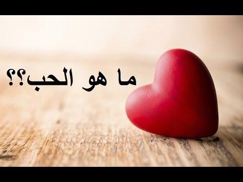 بالصور ما هو الحب ؟ , تفسير الحب الحقيقي 4274