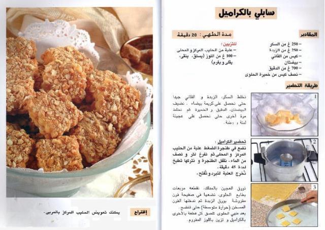 صور الحلويات المغربية بالصور والمقادير , حلوي بلاد المغرب الرائعة