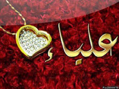 صور معنى اسم علياء , المقصود باسم علياء