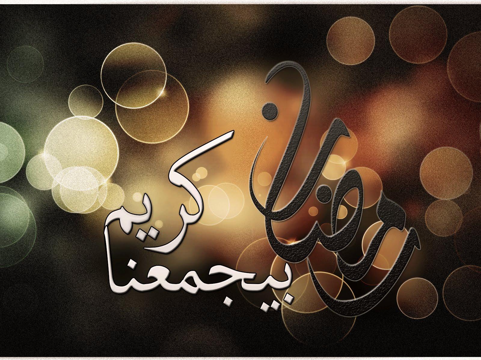 بالصور رسائل رمضان جديدة , تهنئات جديدة لرمضان 4323 10