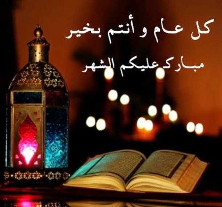 بالصور رسائل رمضان جديدة , تهنئات جديدة لرمضان 4323 11