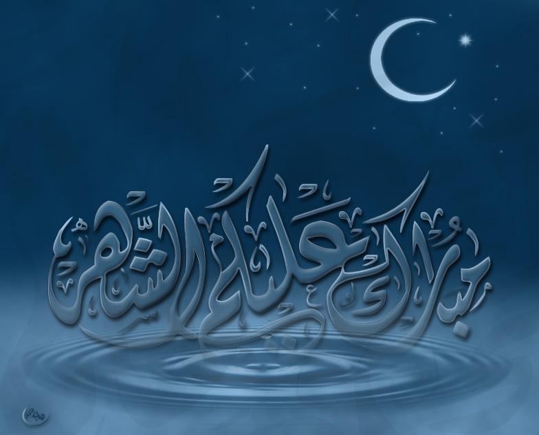 بالصور رسائل رمضان جديدة , تهنئات جديدة لرمضان 4323 13