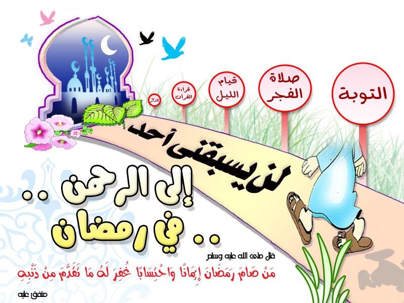 بالصور رسائل رمضان جديدة , تهنئات جديدة لرمضان 4323 2