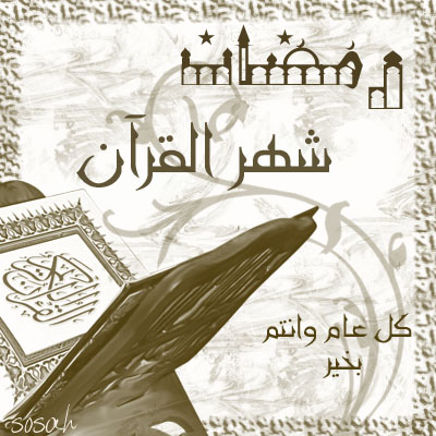 بالصور رسائل رمضان جديدة , تهنئات جديدة لرمضان 4323 5