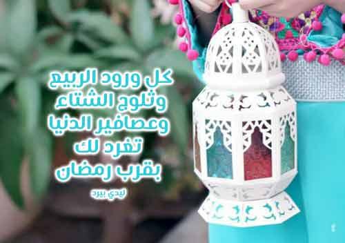 بالصور رسائل رمضان جديدة , تهنئات جديدة لرمضان 4323 6