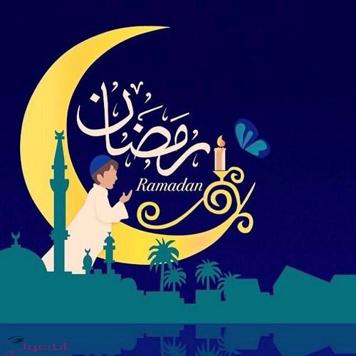 بالصور رسائل رمضان جديدة , تهنئات جديدة لرمضان 4323 7