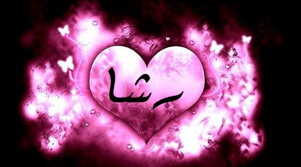 صورة معنى اسم رشا , اسماء ومعاني وصفات