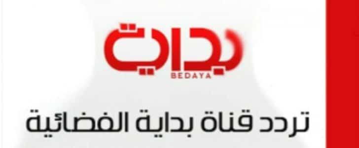 صور تردد قناة بداية الجديد , قناة بداية التردد الجديد
