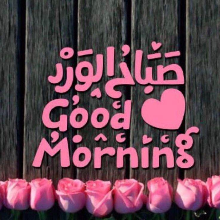 صور صور صباح الخير ومساء الخير , اروع صور التحية