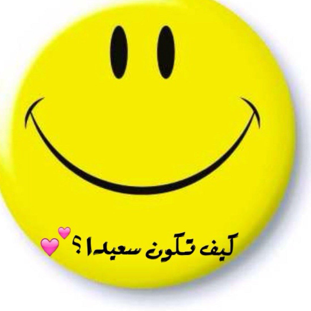 صور كيف تكون سعيدا , اسباب تحقيق السعادة