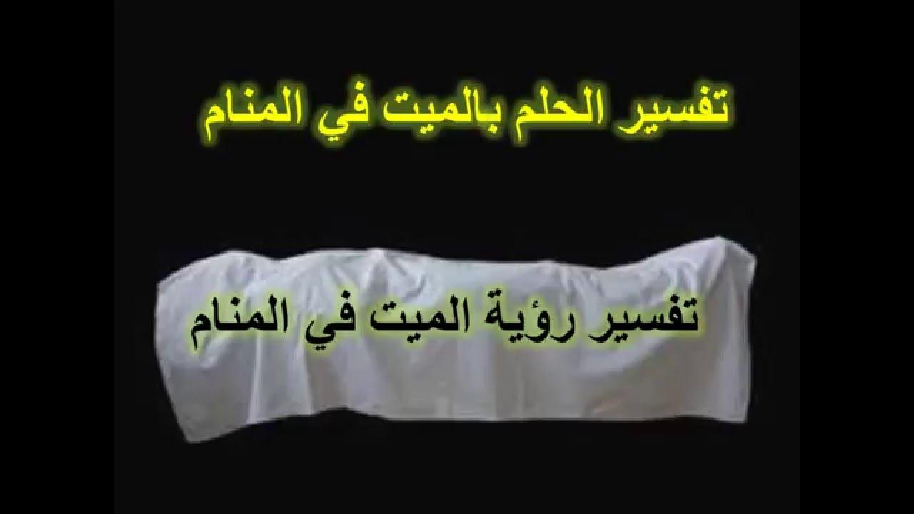 صورة رؤية الاموات في المنام , تفسير رؤية الميت في المنام