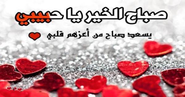 بالصور كلام جميل للحبيب , تعبيرات جميلة عن الحب 4676 10