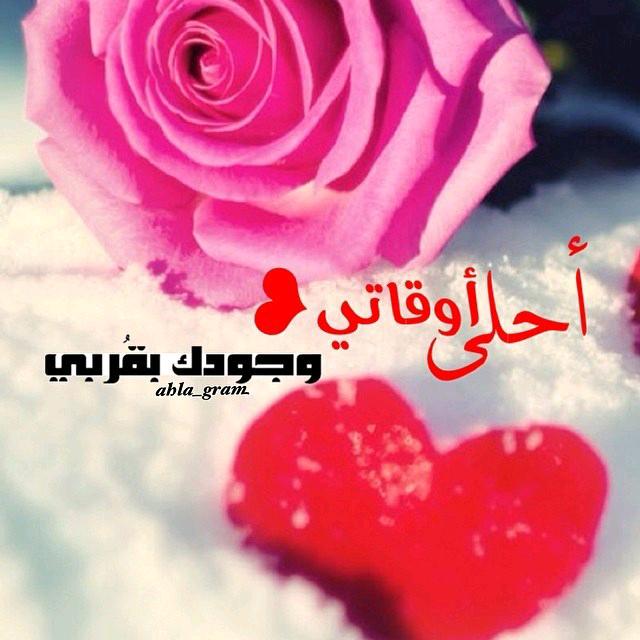 بالصور كلام جميل للحبيب , تعبيرات جميلة عن الحب 4676 2