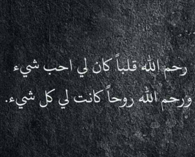 عبارات حزينة عن الموت وجع وحزن علي موت الاحباب رمزيات
