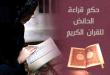 بالصور هل يجوز قراءة القران للحائض , حكم قراءة الحائض للقران عبر تطبيقات الاندرويد 4712 1 110x75