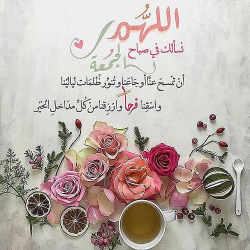 بالصور صباح الجمعه , يوم جمعة مبارك 4734 1