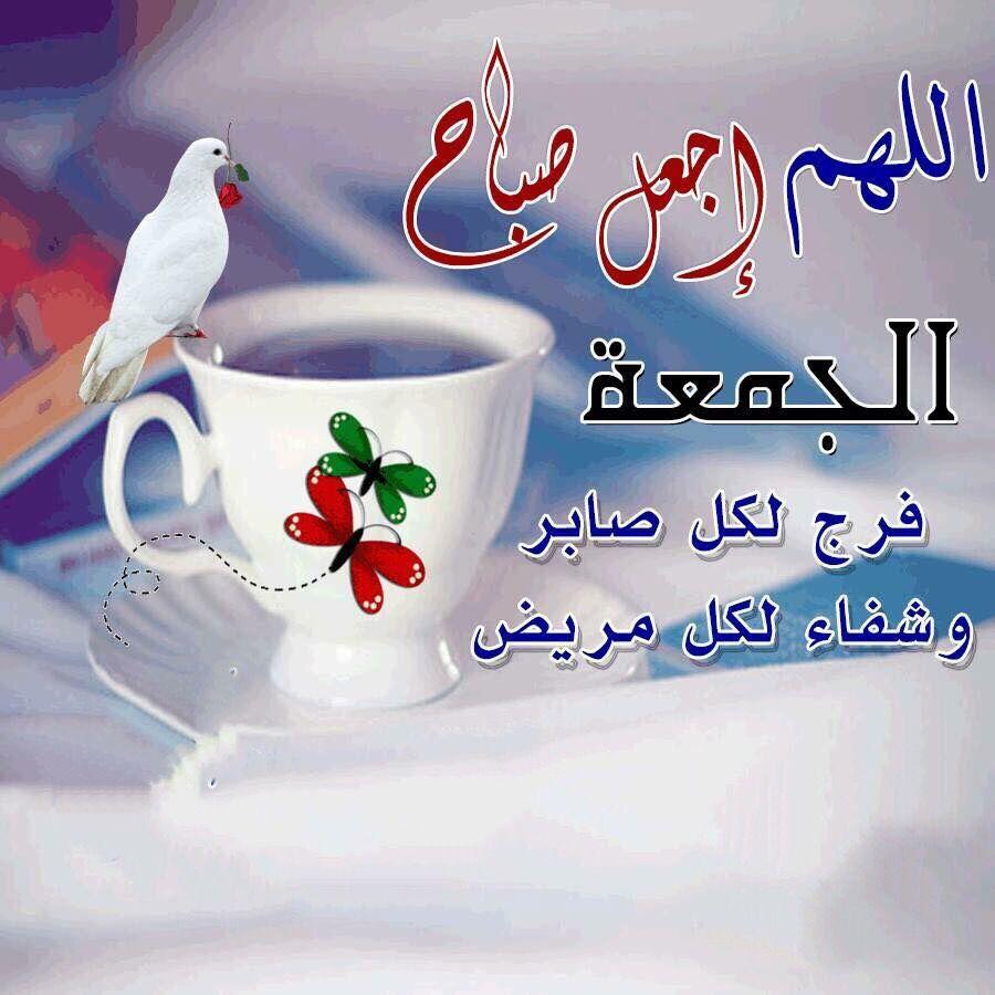 بالصور صباح الجمعه , يوم جمعة مبارك 4734 10