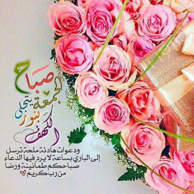 بالصور صباح الجمعه , يوم جمعة مبارك 4734 3