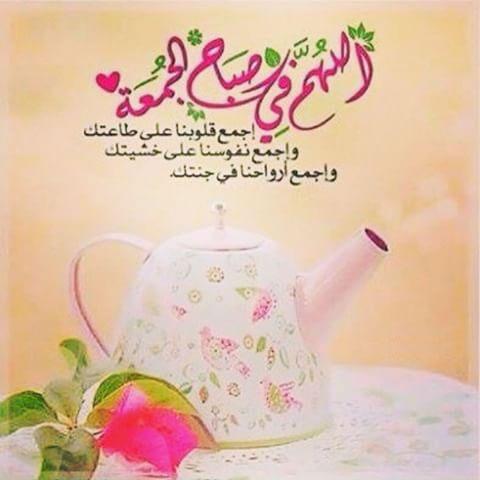 بالصور صباح الجمعه , يوم جمعة مبارك 4734 4