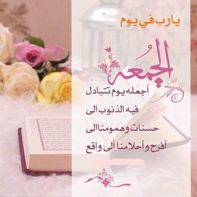 بالصور صباح الجمعه , يوم جمعة مبارك 4734 5