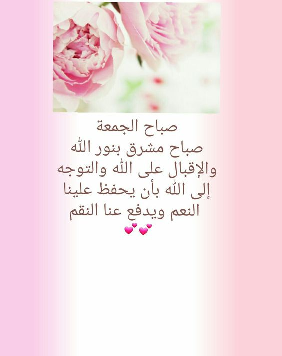 بالصور صباح الجمعه , يوم جمعة مبارك 4734 6