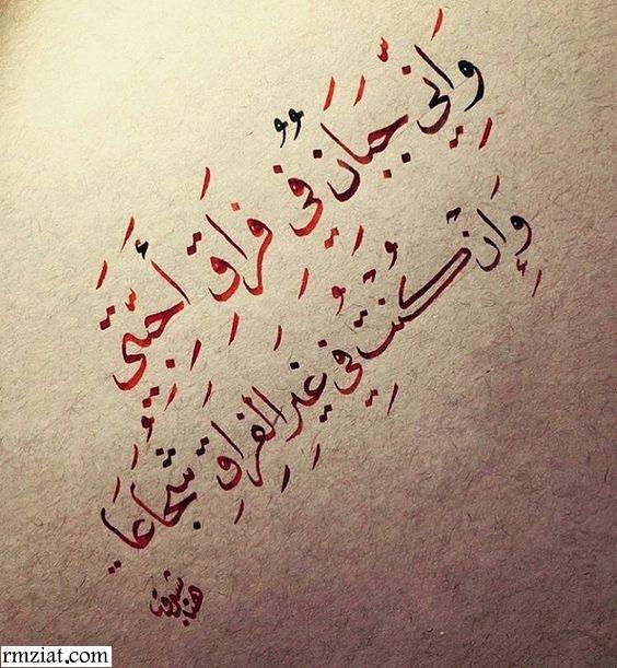 بالصور اجمل ماقيل عن الفراق , كلمات جميلة عن الفراق 4736 3