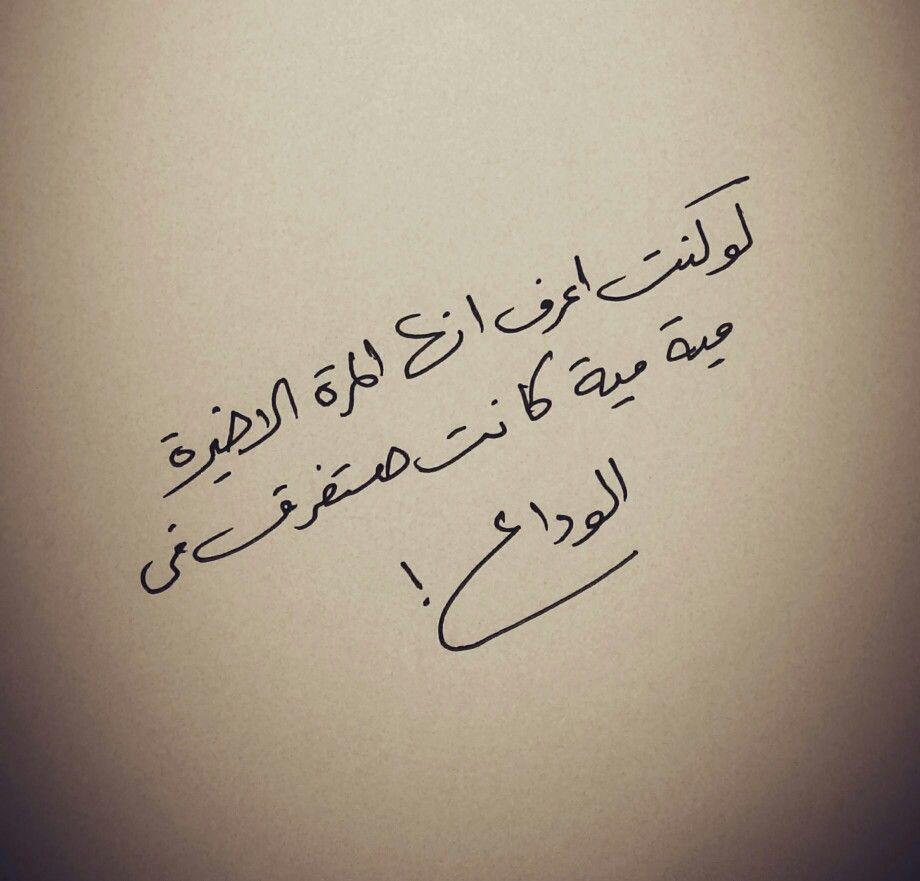 بالصور اجمل ماقيل عن الفراق , كلمات جميلة عن الفراق 4736 4