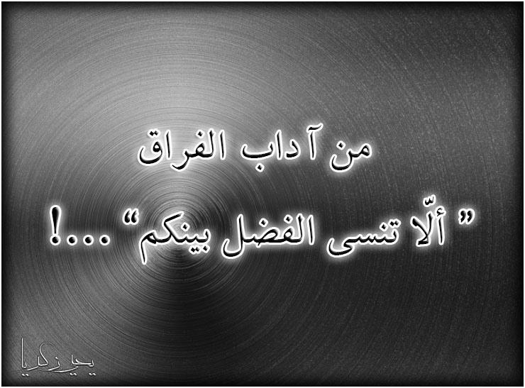 بالصور اجمل ماقيل عن الفراق , كلمات جميلة عن الفراق 4736 9