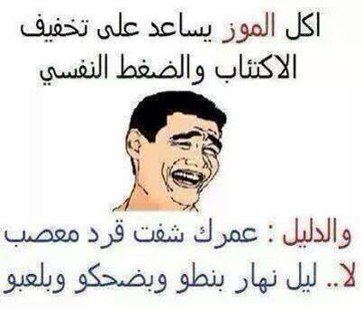 صورة بوستات فيس مضحكه , نكات علي الفيس بوك