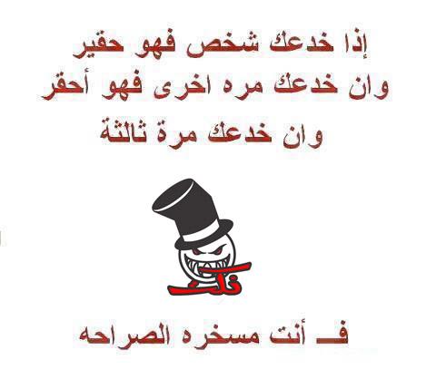 بالصور بوستات فيس مضحكه , نكات علي الفيس بوك 4752 10