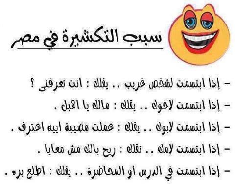 بالصور بوستات فيس مضحكه , نكات علي الفيس بوك 4752 11