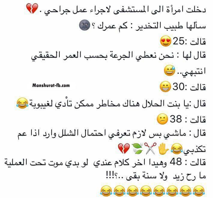 بالصور بوستات فيس مضحكه , نكات علي الفيس بوك 4752 12