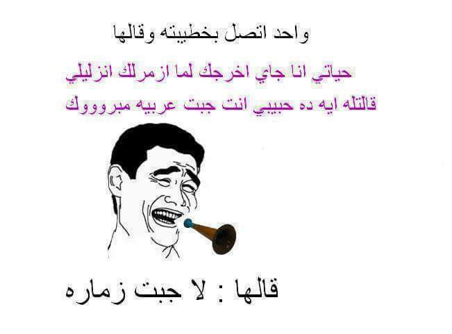 بالصور بوستات فيس مضحكه , نكات علي الفيس بوك 4752 2