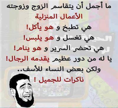 بالصور بوستات فيس مضحكه , نكات علي الفيس بوك 4752 3
