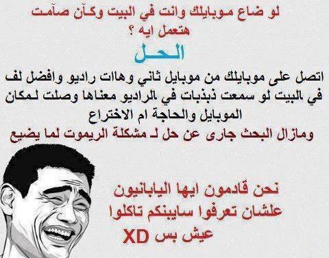 بالصور بوستات فيس مضحكه , نكات علي الفيس بوك 4752 4