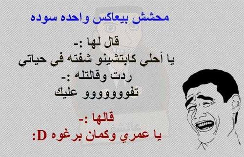 بالصور بوستات فيس مضحكه , نكات علي الفيس بوك 4752 5