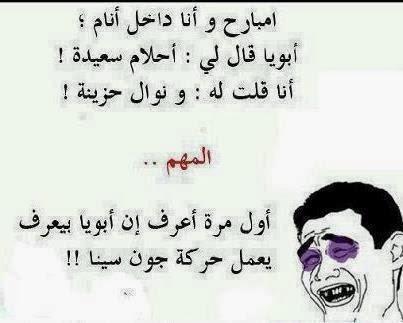 بالصور بوستات فيس مضحكه , نكات علي الفيس بوك 4752 6