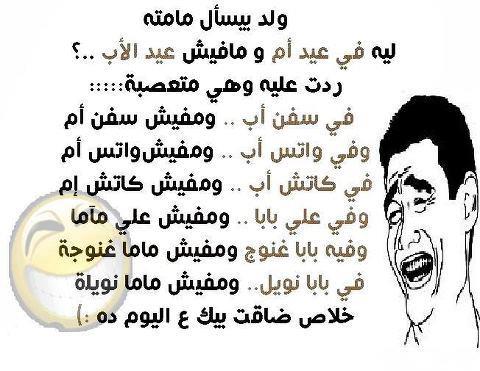 بالصور بوستات فيس مضحكه , نكات علي الفيس بوك 4752 7