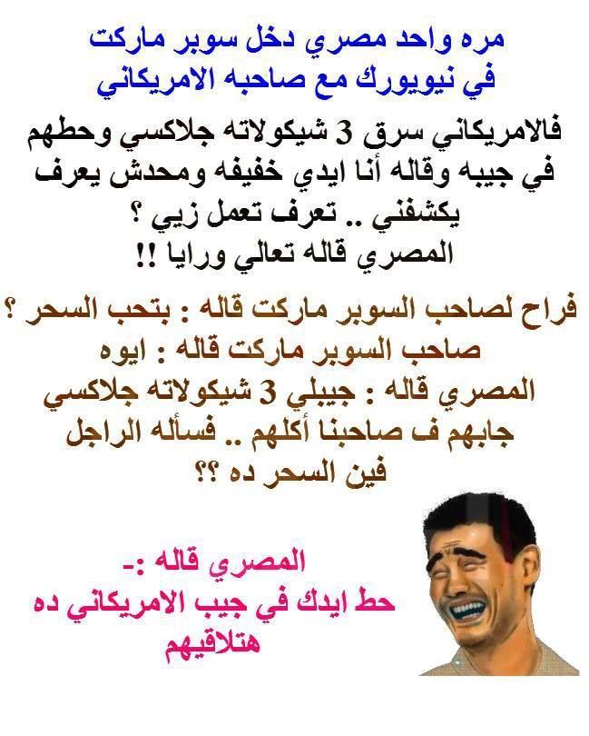 بالصور بوستات فيس مضحكه , نكات علي الفيس بوك 4752 8