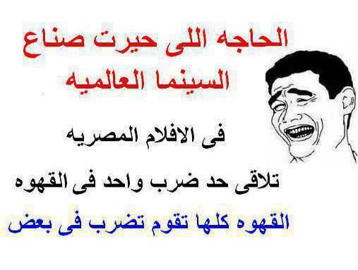 بالصور بوستات فيس مضحكه , نكات علي الفيس بوك 4752 9