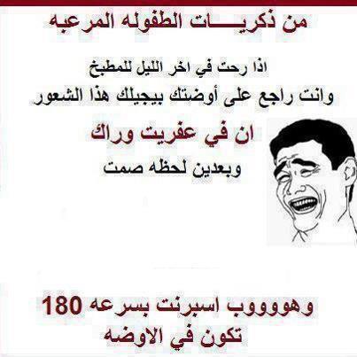 بالصور بوستات فيس مضحكه , نكات علي الفيس بوك