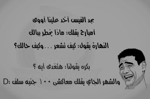 بالصور بوستات فيس مضحكه , نكات علي الفيس بوك 4752
