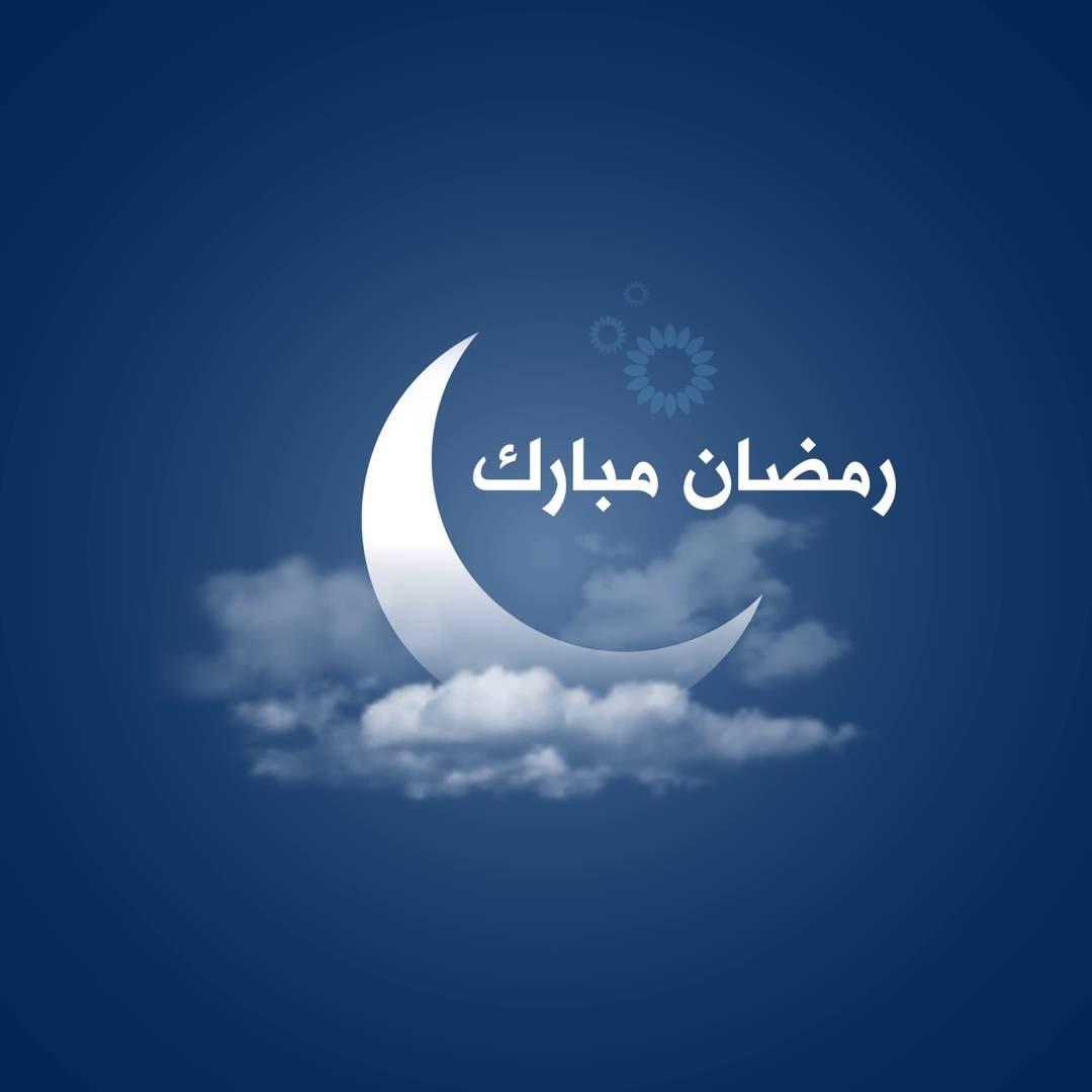 صورة رمضان كريم , تهنئة بمناسبة رمضان