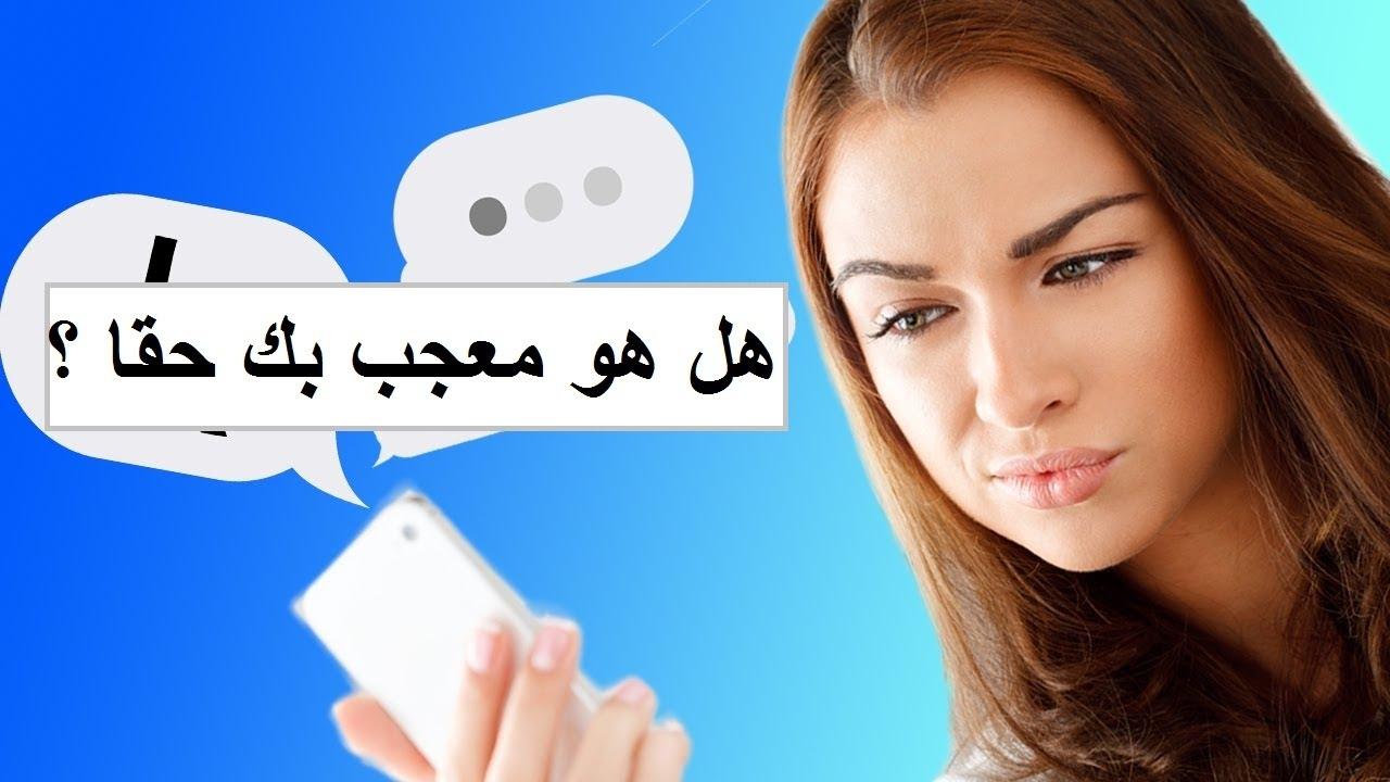بالصور كيف تعرف ان شخص معجب بك دون ان يتكلم , علامات اعجاب الشخص بك 4777 1