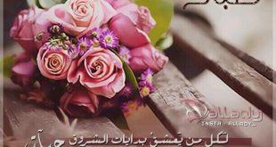 صور رسالة حب صباحية , اجمل رسايل صباحيه لتعبر عن حبك