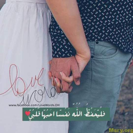 بالصور مسجات رومانسية , صور رومانسيه و رسائل 5834 6