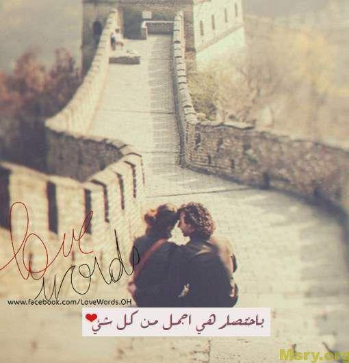 صور مسجات رومانسية , صور رومانسيه و رسائل