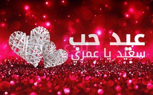 بالصور رسائل عيد الحب , اروع رسايل عيد الحب 5841 1